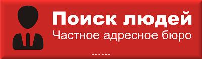 АДРЕСНОЕ БЮРО В КРЫМУ