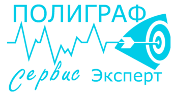 Полиграф центр в Симферополе
