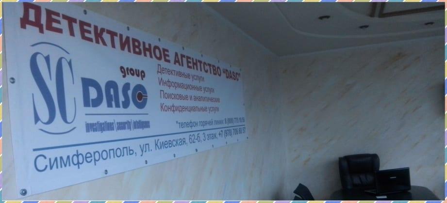 Фото из альбома детективного агентства DASC - кабинет с банером