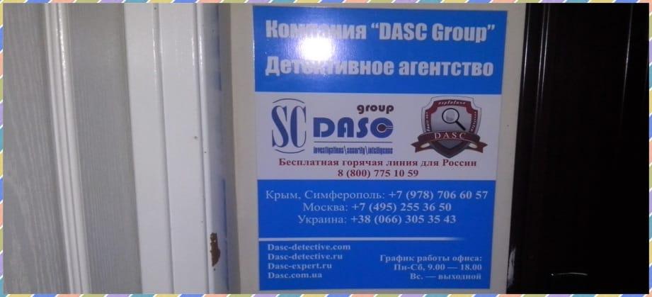 Фото из альбома детективного агентства DASC - табличка на этаже