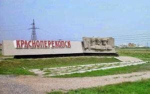 Частный детектив Красноперекопск